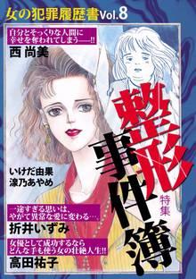 女の犯罪履歴書Vol.8 整形事件簿