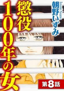 懲役100年の女(分冊版) 【第8話】