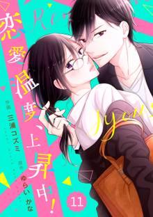 comic Berry's恋愛温度、上昇中!11巻