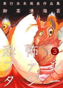 恐怖ファンタジー 3