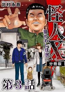 怪人X~狙われし住民~ 分冊版 3巻