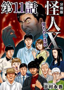 怪人X~狙われし住民~ 分冊版 11巻