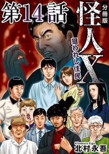 怪人X~狙われし住民~ 分冊版 14巻