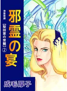 浄霊奇譚 【梨田家の受難】 2巻