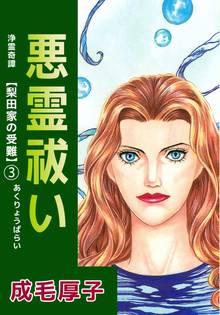 浄霊奇譚 【梨田家の受難】 3巻