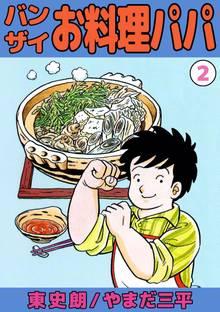 バンザイお料理パパ 2巻