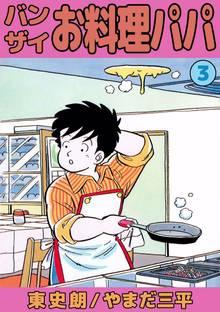 バンザイお料理パパ 3巻