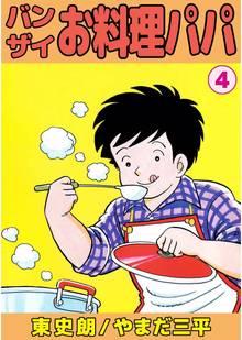 バンザイお料理パパ 4巻