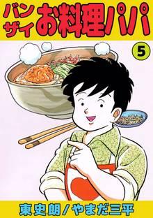 バンザイお料理パパ 5巻