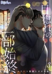 一目惚れの一部始終~エリート教師とタチ男娼(ボーイ)~(3)
