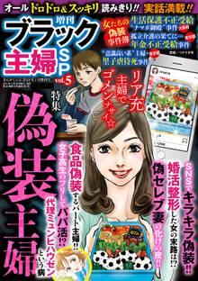増刊 ブラック主婦SP(スペシャル)vol.5