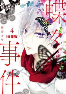 蝶々事件 分冊版(4)