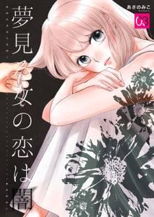 夢見る女の恋は闇 3巻