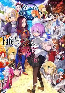 Fate/Grand Order アンソロジーコミック STAR(6)