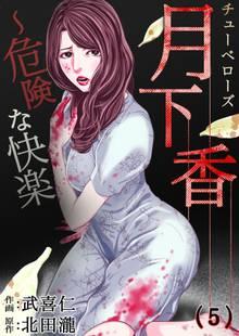 月下香~危険な快楽(5)