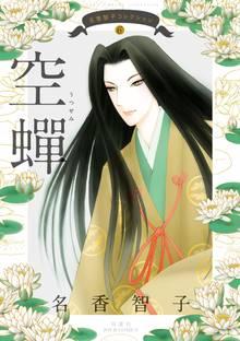 名香智子コレクション 6 空蝉