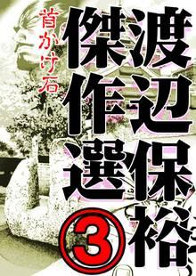 渡辺保裕 傑作選 3巻