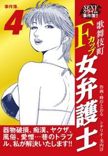 SEXYクライム事件簿!! 歌舞伎町Fカップ女弁護士 事件簿.4