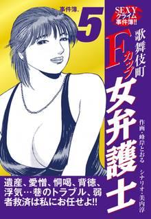 SEXYクライム事件簿!! 歌舞伎町Fカップ女弁護士 事件簿.5