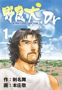 野良犬.Dr
