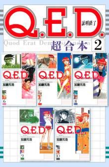 Q.E.D.証明終了 超合本版(2)