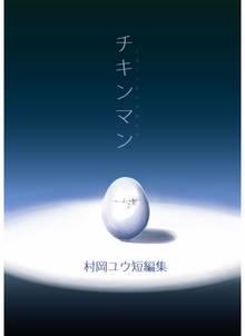 チキンマン 村岡ユウ短編集
