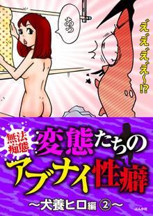 【無法痴態】変態たちのアブナイ性癖~犬養ヒロ編~ 2