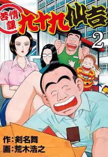 苦情課 九十九仙吉(2)