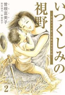 いつくしみの視野 全盲ママの愛と感動の育児記録【分冊版】(2)