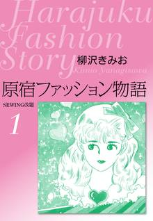 原宿ファッション物語
