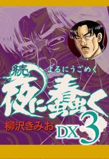 続 夜に蠢く DX3