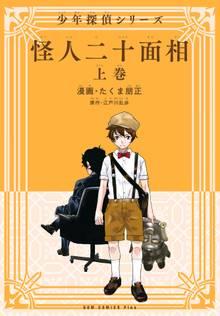 怪人二十面相 - 少年探偵シリーズ -