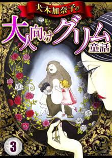 犬木加奈子の大人向けグリム童話 3