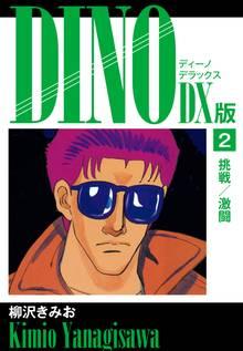 DINO DX版2
