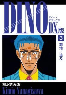 DINO DX版3