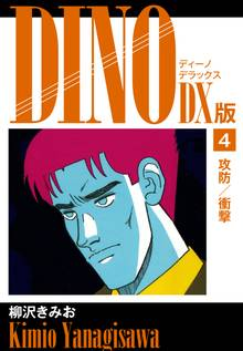 DINO DX版4