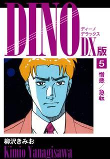 DINO DX版5
