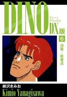 DINO DX版6