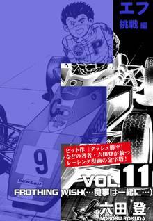 F 挑戦編 (…食事は一緒に…) Vol.11