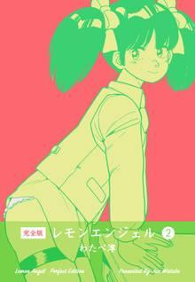 レモンエンジェル【完全版】 2