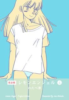 レモンエンジェル【完全版】 4