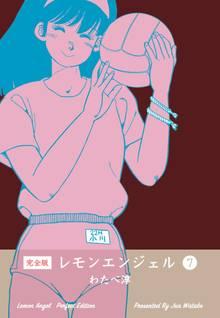 レモンエンジェル【完全版】 7