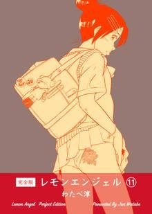 レモンエンジェル【完全版】 11
