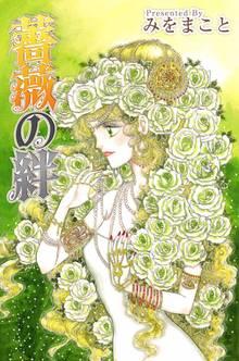 薔薇の絆 1