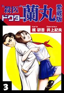 殺医ドクター蘭丸 愛蔵版 3