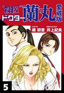 殺医ドクター蘭丸 愛蔵版 5