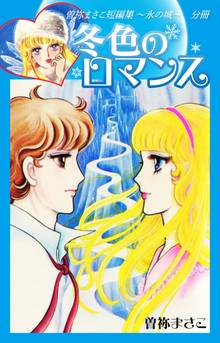 曽祢まさこ短編集 氷の城 分冊 冬色のロマンス