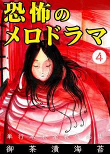 恐怖のメロドラマ 4