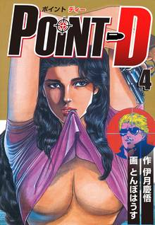 POINT D(4)