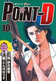 POINT D(10)